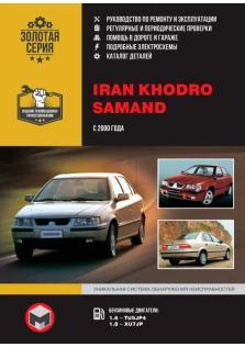 Руководство по ремонту и эксплуатации Iran Khodro Samand с 2000 года