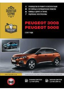 Peugeot 3008 / 5008 с 2017 года