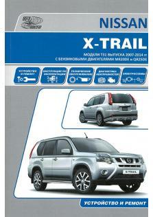 Nissan X-Trail с 2007 по 2014 год