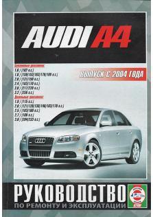 Audi A4 с 2004 года