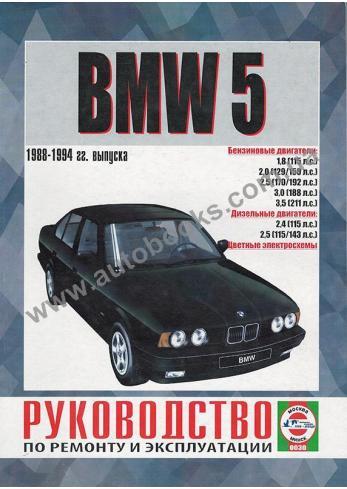 Series 5 с 1988 года по 1994