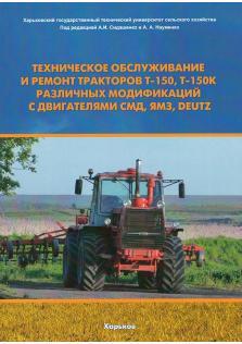Руководство по техническому обслуживанию и ремонту тракторов Т-150, Т-150К