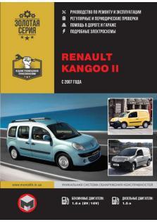 Руководство по эксплуатации, обслуживанию и ремонту автомобилей Renault Kangoo c 2007 года