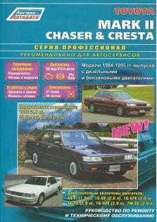 Руководство по ремонту и эксплуатации Toyota MARK II / CHASER / CREST А с 1984 по 1995 год (Бензин/Дизель)