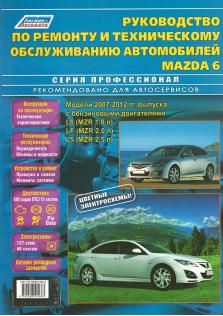 Руководство по ремонту, техническому обслуживанию и эксплуатации Mazda 6 с 2007 по 2012 года с каталогом деталей