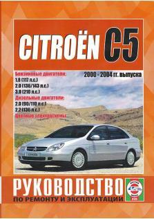С5 с 2000 года по 2004