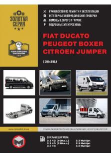 Руководство по ремонту и эксплуатации Fiat Ducato, Peugeot Boxer, Citroen Jumper с 2014 года