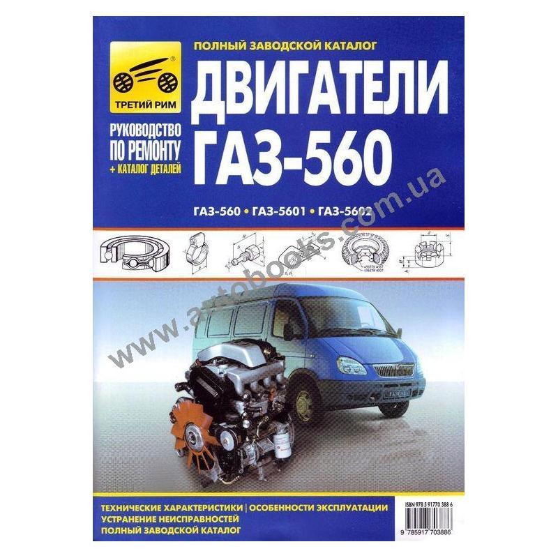 Руководство по ремонту газ-33023 с двигателем умз-4216