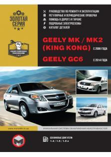 Ремонт и эксплуатация + каталог деталей Geely MK, Geely MK2 с 2006 года Geely GC6 с 2014 года