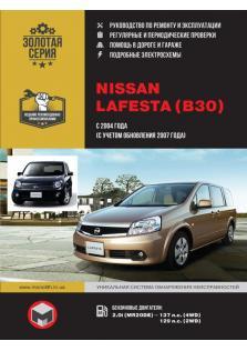 Nissan Lafesta с 2014 года (+ обновления 2007 года)