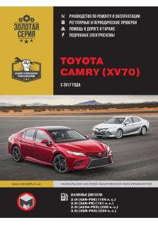 Toyota Camry (XV70) с 2017 года