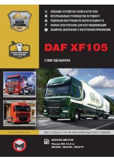 Руководство по ремонту, эксплуатации и техническому обслуживанию грузовых автомобилей автомобилей DAF XF105 с 2006 года