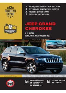 Руководство по ремонту и эксплуатации Jeep Grand Cherokee с 2010 года (+ обновления 2013 года)