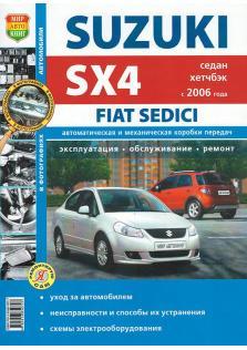 Руководство по ремонту и эксплуатации Suzuki SX4, Fiat Sedici с 2006 года (+ рестайлинг 2010 года)