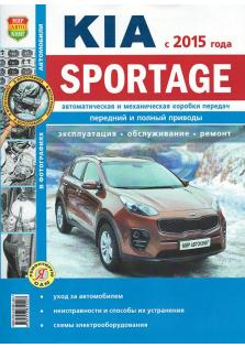 Руководство по ремонту и эксплуатации KIA Sportage с 2015 года
