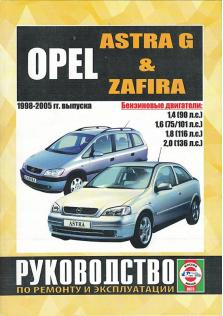 Opel Astra G, Zafira с 1998 по 2005 год