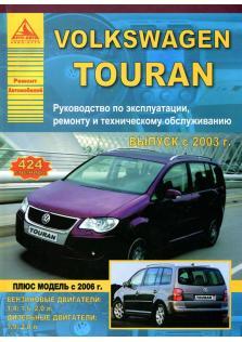 Руководство по эксплуатации, ремонту и техническому обслуживанию автомобилей Volkswagen Touran с 2003 года