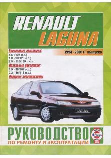 Laguna с 1994 года по 2001
