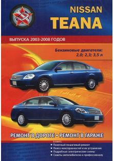 Nissan Teana с 2003 по 2008 год