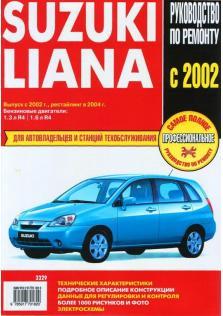 Руководство по ремонту и эксплуатации Suzuki LIANA с 2002 года