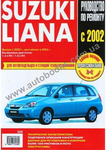 Liana с 2002 года