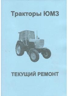 Руководство по ремонту трактора ЮМЗ