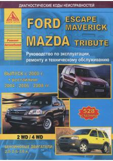 Ford Escape, Maverick, Mazda Tribute с 2000 года (+ рестайлинг 2004 / 2006 / 2008)