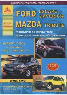 Ford Escape, Maverick, Mazda Tribute с 2000 года (+ рестайлинг 2004 / 2006 / 2008)