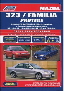 323-Familia-Protege с 1998 года по 2004