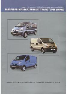 Nissan Primastar, Renault Trafic, Opel Vivaro с 2004 года