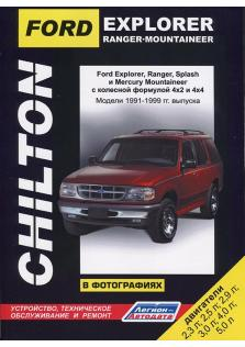 Ford Explorer, Ranger, Splash, Mercury Mountaineer с 1991 по 1999 год
