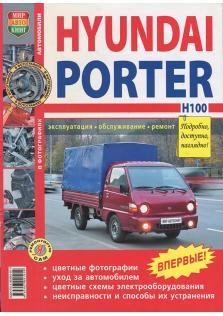 Руководство по ремонту и эксплуатации Hyundai Porter, H100