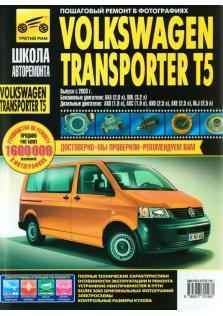 Transporter с 2003 года