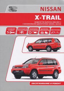 Nissan X-Trail (Т30) с 2000 по 2007 год