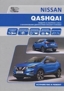 Nissan Qashqai (J11) с 2013 года