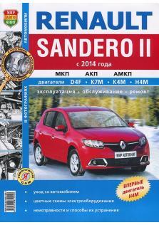 Renault Sandero 2 с 2014 года