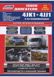 Руководство по ремонту и техническому обслуживанию двигателей Isuzu (4JK1, 4JJ1)
