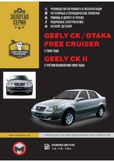 Руководство по ремонту и эксплуатации Geely CK-1, CK-2, Otaka Free Cruiser с 2005 года (обновления 2008 года)