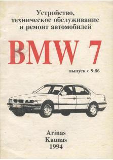 BMW 7 с 1986 года