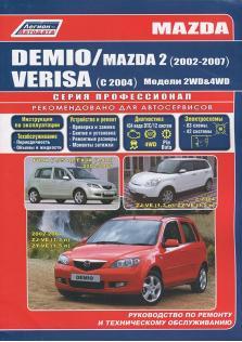 2 с 2002 года по 2007