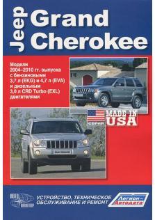Руководство по ремонту и эксплуатации Jeep Grand Cherokee с 2004 по 2010 год