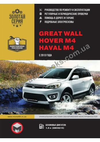 Great Wall Hover M4, Haval M4 с 2013 года
