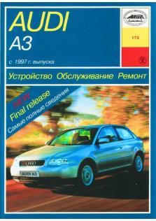 Руководство по ремонту и эксплуатации Audi A3 / S3 с 1997 года (Бензин)