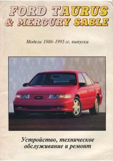 Ford Taurus, Mercury Sable с 1986 по 1995 год