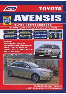 Руководство по ремонту, техническому обслуживанию и эксплуатации Toyota AVENSIS с 2003 года с каталогом деталей
