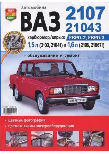 Руководство по эксплуатайии, техническому обслуживанию и ремонту ВАЗ 2107, 21043 (Цветная)