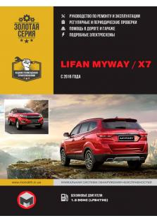 Lifan Myway / X7 с 2016 года