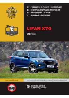 Lifan X70 с 2017 года