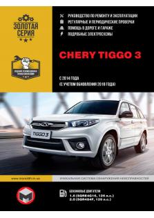 Руководство по ремонту и эксплуатации Chery Tiggo 3 с 2014 года (+ обновления 2018 года)