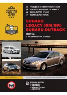 Руководство по ремонту и эксплуатации Subaru Legacy (BM/BR), Outback с 2009 года (+ обновления 2012 года)
